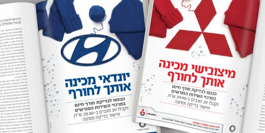 magazine-ads